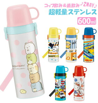 I am, and stopper glass cup direct drink Kitty minion ぼんぼんりぼん Cars Toy Story Totoro Pokemon Sofia Princess すみっ コ ぐらし kindergarten nursery school children rather light 軽 during the kids thermal insulation cold storage for the stainless steel bottle 600 ml