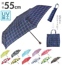 折りたたみ傘 晴雨兼用 55cm Shizuku Light シズクライト 通販 レディース コンパクト 軽量 軽い 耐風 丈夫 防水加工 撥水加工 はっ水 雨傘 折り畳み傘 日傘 おしゃれ かわいい ミニトート傘袋 UVカット 紫外線対策 グラスファイバー骨 大きめ 大きい 手開き 手動