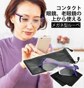 メガネルーペ 通販 拡大鏡 1.6倍 ルーペでメガネ 眼鏡 ルーペメガネ 眼鏡型ルーペ 眼鏡式ルーペ メガネタイプ 虫眼鏡 虫めがね メガネの上から 眼鏡の上から 両手が使える めがね メガネ 読
