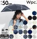 日傘 W.P.C ワールドパーティ 通販 晴雨兼用 レディース かわいい おしゃれ 遮熱 遮光 小さい 小さめ 紫外線対策 UVカ…