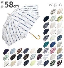 傘 レディース ワールドパーティ w.p.c 通販 58cm 7本骨 長傘 雨傘 晴雨兼用 かわいい おしゃれ 日傘 UVカット 紫外線対策 手開き グラスファイバー wpc ストライプ ボーダー チェック 格子 花柄 星 ハート 使いやすい 持ちやすい 婦人 雨具 WPC