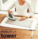 アイロンマット TOWER タワー 通販 くるくるアイロンマット アイロン台 折りたたみ コンパクト 収納 携帯 くるくる 丸…