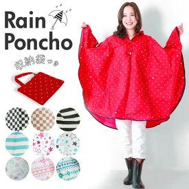 レインコート レ 送料無料 雨合羽 raincoat レディース フェス カッパ レインウェア レインポンチョ