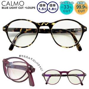 ルーペメガネ おしゃれ 通販 女性 携帯用 老眼鏡 シニアグラス 折りたたみ 折り畳み コンパクト メガネ 眼鏡 ギフト 軽量 軽い かるい 敬老の日 プレゼント ボストン型 べっこう べっ甲 パー