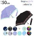 折りたたみ傘 子供 通販 軽量 子供用 傘 折りたたみ こども 50cm キッズ 50センチ 女の子 男の子 女子 男子 軽い コン…