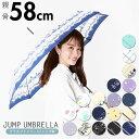 傘 レディース 長傘 ワンタッチ 通販 おしゃれ 雨傘 グラスファイバー骨 軽い 軽量 ジャンプ傘 58cm かわいい 丈夫 耐…