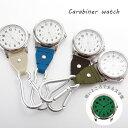 カラビナウォッチ 通販 ナースウォッチ 蓄光 時計 レディース メンズ シンプル おしゃれ アウトドア スポーツ キーホ…