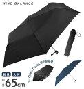 折りたたみ傘 メンズ 大きい 軽量 通販 折り畳み傘 大きいサイズ 傘 折りたたみ 大きい 大判 耐風 丈夫 65cm 65センチ…