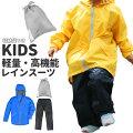 【小学生・男子】梅雨でも元気いっぱい遊びたい!アクティブな男子におすすめの上下セットのレインコートは?