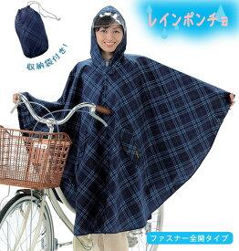 レインポンチョ 自転車 ママ 通販 レディース おしゃれ かっぱ レインコート フード付き 通学 通勤 ひさし付き 梅雨 台風 雨 撥水 はっ水 チェック ネイビー DXレインポンチョ