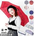 【女子中学生】通学にも日よけ対策!おしゃれでコンパクトな折りたたみ日傘を教えて!