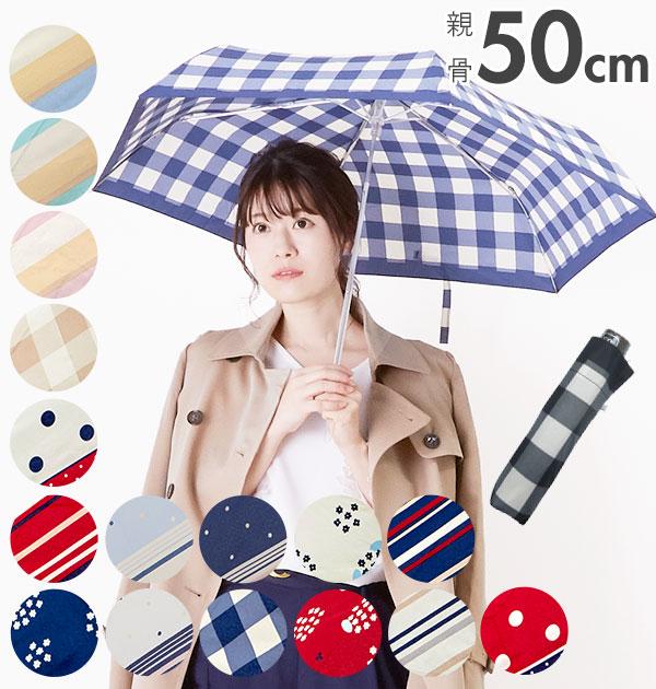 折りたたみ傘 レディース ブランド 通販 おしゃれ 軽量 丈夫 おりたたみ傘 折り畳み傘 50cm 女の子 コンパクト ミニ 小さい 小さめ 雨の日 あめ 梅雨 ピンキーウォルマン SuperMini BLACK LABEL pinkywolman