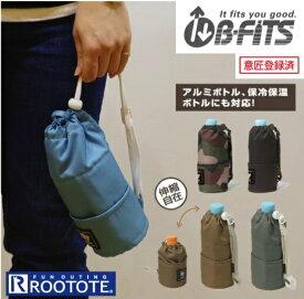 Rootote ルートート ボトルホルダー 通販 伸縮 B-FITS ビーフィッツ 軽い ボトルホルダー