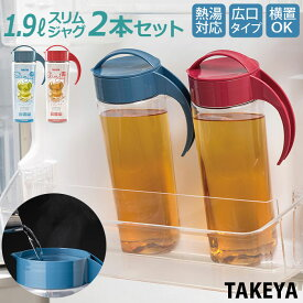 ピッチャー 横置き タケヤ スリムジャグ 1.9L 2本セット 通販 冷水筒 熱湯 耐熱 縦置き 大きい 大きめ 大容量 1900ml 約 2リットル 約 2L ドアポケット 水差し ウォータージャグ プラスチック 冷水ポット 麦茶ポット 洗いやすい 広口 タテヨコ 2個セット TAKEYA