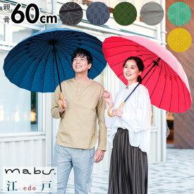 傘 メンズ ブランド 通販 大きいサイズ おしゃれ 丈夫 mabu マブ 24本骨 手開き 手動 グラスファイバー骨 敬老の日 プレゼント 父の日 ギフト 和傘 雨傘 長傘 60cm 日本風 シンプル レディース 超軽量