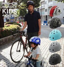 ヘルメット キッズ おしゃれ 通販 自転車 バイク SG サイクルヘルメット 自転車デビュー 孫 プレゼント 入学祝い 大人 成人 スケート スケボー 一輪車 子ども用ヘルメット 自転車通学 Mサイズ 50-56cm Lサイズ 56-59cm ワンダーキッズ ハードシェル