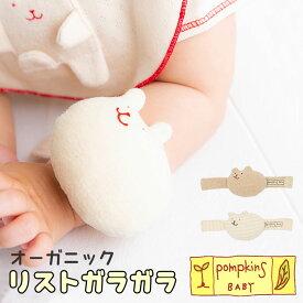 ガラガラ 赤ちゃん 通販 出産祝い 女の子 おもちゃ 誕生祝い 男の子 ラトル ベビー用品 がらがら 玩具 孫 プレゼント 日本製 かわいい 新生児 0歳 ファーストトイ リストバンド ママ友 ギフト ブランド おしゃれ