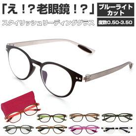 老眼鏡 おしゃれ 通販 レディース メンズ リーディンググラス シニアグラス 女性 男性 カラフルック COLORFULOOK PC パソコン スマホ 読書 新聞 裁縫 趣味 0.5 1.0 1.5 2.0 2.5 3.0 3.5 ギフト 贈り物 メガネ