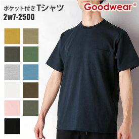 半袖Tシャツ メンズ 通販 グッドウェア Tシャツ メンズ 半袖 Goodwear 2W7-2500 ポケット付きクルーネックTシャツ おしゃれ シンプル 無地 7.0oz 厚手 肉厚 レディース 大きめ ブランド 綿 コットン100% カットソー トップス