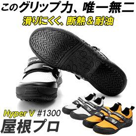 高所作業靴 通販 Hyper V 1300 屋根プロ2 メンズ 安全靴 作業靴 滑り止め 靴 おしゃれ 滑らない靴 ハイパーV 屋根作業 鳶 高所 スニーカー マジックテープ 履きやすい 保護用品 安全用品