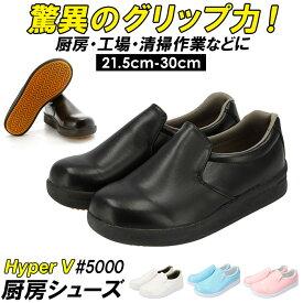 厨房シューズ 通販 Hyper V 5000 レディース メンズ 厨房靴 厨房用シューズ 滑り止め 靴 滑らない靴 ハイパーV 安全靴 作業靴 抗菌 防臭 耐油 コックシューズ 保護用品 安全用品