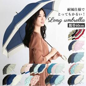 傘 レディース 耐風 通販 60cm 長傘 可愛い amusant sous la pluie 耐風傘 グラスファイバー骨 丈夫 壊れにくい おしゃれ 大人 かわいい 軽い 軽量 通勤 通学 シンプル スリム 雨傘