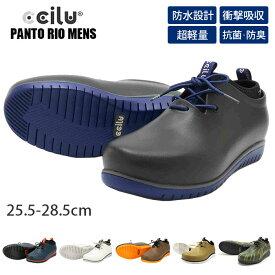 ccilu レインシューズ 通販 チル シューズ 靴 メンズ スニーカー 衝撃吸収 晴雨兼用 防水 軽い 軽量 アウトドア フェス 疲れにくい 歩きやすい ローカット ビジネス カジュアル おしゃれ シンプル 雨靴 防寒 PANTO RIO パント リオ