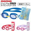 ゴーグル 水泳 キッズ 通販 ジュニア 子供 水中メガネ 子供用 水中眼鏡 SWANS スワンズ ハローキティ ぼんぼんりぼん …