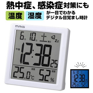 目覚まし時計 おしゃれ 通販 置き時計 デジタル シンプル 寝室 タッチセンサー式ライト カレンダー表示 温度計 湿度計 目覚まし 時計 電池式 単4 アルカリ乾電池 インテリア時計 MAG マグ カ