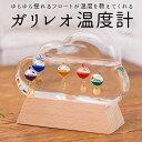 温度計 おしゃれ 通販 ガリレオ温度計 ガラスフロート温度計 雲 クラウド 木製 ナチュラル ガラス 浮き球 ガリレオサ…