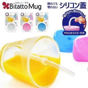 ビタットマグ 通販 Bitatto Mug コップ ふた こぼれない シリコン フタ シリコン製 蓋 キャップ 倒してもこぼれない ストロー飲み ストローマグ マグ カップ トレーニング 繰り返し使える 子供