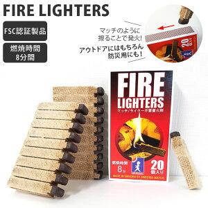 着火剤 マッチ型 通販 FIRE LIGHTERS ファイヤーライターズ 20本入り 薪ストーブ キャンプ アウトドア BBQ バーベキュー 火起こし 焚き火 炭 ライター不要 防災 備蓄 FSC認証 SWEDISH MATCH スウェーデ
