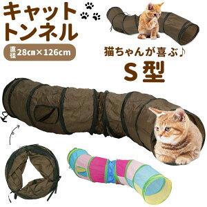 猫 おもちゃ トンネル 通販 一人遊び ペット プレイトンネル ネコ おしゃれ ねこ 玩具 キャットトンネル s型 2穴付き コンパクト 収納 折りたたみ 約 120 cm 折畳み式 可愛い 運動不足 誘い玉付