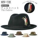 フェルトハット メンズ 通販 ニューヨークハット new york hat 中折れハット 黒 ブラック グレー ネイビー ブラウン アーモンド オリーブ 紳士 男性 レディース 男女兼用 大きめ ソフト帽 New York Hat The Fedora ザ フェドラ 5319 ソフトハット 中折れ帽