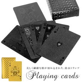 トランプ プラスチック 通販 カード 防水 ブラック ゴールド 金 プールサイド シーサイド パーティ グッズ ポーカー カジノ テーブルゲーム 神経衰弱 ババ抜き 大富豪 黒のトランプ ゲーム
