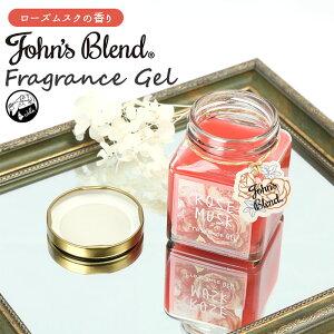 ジョンズブレンド 通販 フレグランスジェル ローズムスク 芳香剤 部屋 おしゃれ かわいい ガラス瓶 ジャム瓶 ルームフレグランス リビング 寝室 玄関 トイレ John's Blend OAJOR0301 置き型 フレグ