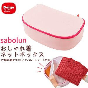洗濯 ネット 乾燥機 通販 おしゃれ着ネットボックス サボるん Daiya ダイヤ 57943 洗濯ネット セパレートシート付き 耐熱性 耐久性 手洗い仕上がり 優しい ソフト ランドリーネット マシュマロ