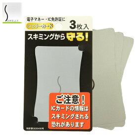 スキミング防止カード 通販 シェリー Shelly 通販/正規品 おすすめ 磁気カード 定番 旅行用品 トラベル ブロック スキム 財布 グッズ カード 防止