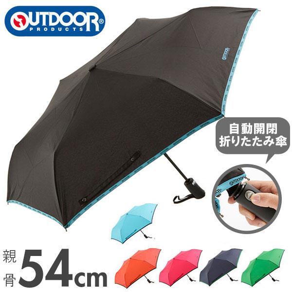 OUTDOOR 折りたたみ傘 自動開閉 55cm おりたたみ傘 折り畳み傘 折畳み傘 子供 傘 アウトドア 定番 大きい 丈夫 キッズ レディース メンズ 男性 女性
