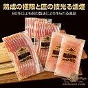 お中元 ギフト 北海道 エーデルワイスファーム 脂身まで美味しいベーコン B-1 簡易包装 内祝い