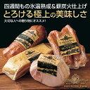 【母の日/父の日】ハム・ベーコンギフトセット(ベーコン ハム スペアリブ 焼豚 北海道 ギフトセット)当店人気ベスト4の製品を詰め合わせO-1