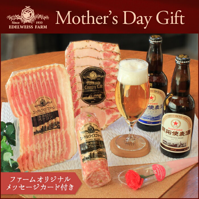 母の日 ギフト 開拓使麦酒入り ベーコン ソーセージ ビール 詰め合わせ 贈り物 快気祝 お返し 結婚祝 内祝 御礼 メッセージカード無料