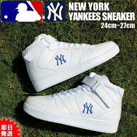 【大人気につき再入荷!】ヤンキース スニーカー シューズ ホワイト 白靴 NEW YORK YANKEES エアフォース型 ハイカット ハイトップ 野球 メジャーリーグ MLB ダンス B系 スポーツ メンズ レディース ファッション 軽い 丈夫