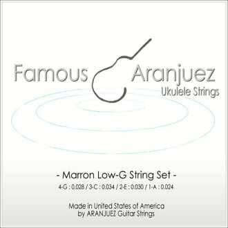 FAMOUS UKULELE STRINGS Aranjuez Marron현Low-G세트 우클레레용현세트