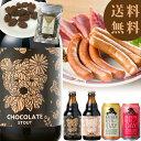 【2月1日以降出荷】【送料無料】英国スタイル チョコビール入り 4種4本 & ドイツ農業協会で金賞 生ハム・ソーセージ …