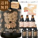 【送料無料】ベアレン醸造所 バレンタインデー 英国スタイル チョコレートビール 2種6本詰め合わせ ご自宅向け・義理…