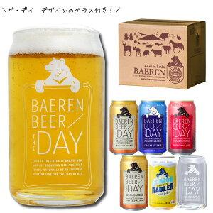 ベアレン 缶ビール4種5本 グラスカン 飲み比べ セット ベアレン醸造所 【 クラフトビール 地ビール 詰め合わせ プレゼント ギフト 贈答 ザ・デイ レモン ピルスナー ラガー ラードラー 東北