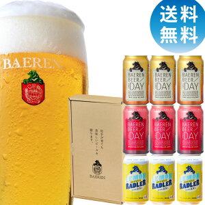 【送料無料】 ビール THE DAY (ザ・デイ) レモンラードラー 3種9本 飲み比べ ギフト 缶 ベアレン醸造所【 ビール クラフトビール 地ビール 詰め合わせ セット 飲み比べ プレゼント 缶ビール ラ