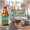マイボック スタイル スタウト メッセージ 地ビール クラフト