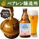 【あす楽】コビルビール [1本] ◆スタイル / セゾン ◆熨斗・メッセージ無料 ◆ベアレン醸造所 お中元 地ビール ク…